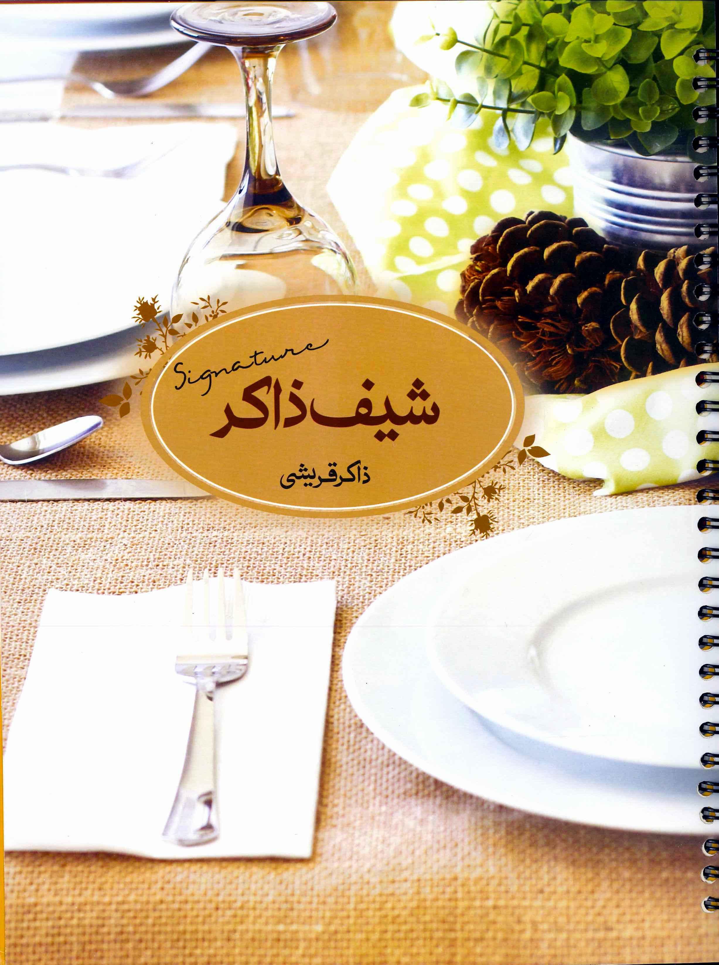Recipes of Pakistani Shef Zakir
