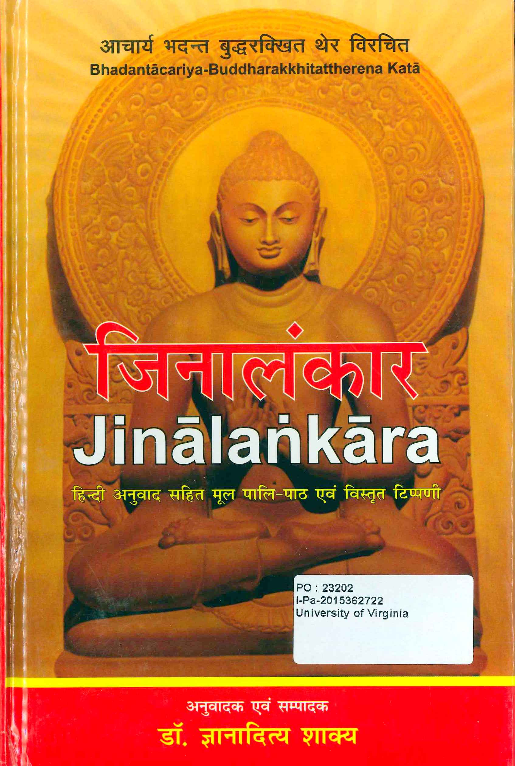 Poem on Gautama Buddha