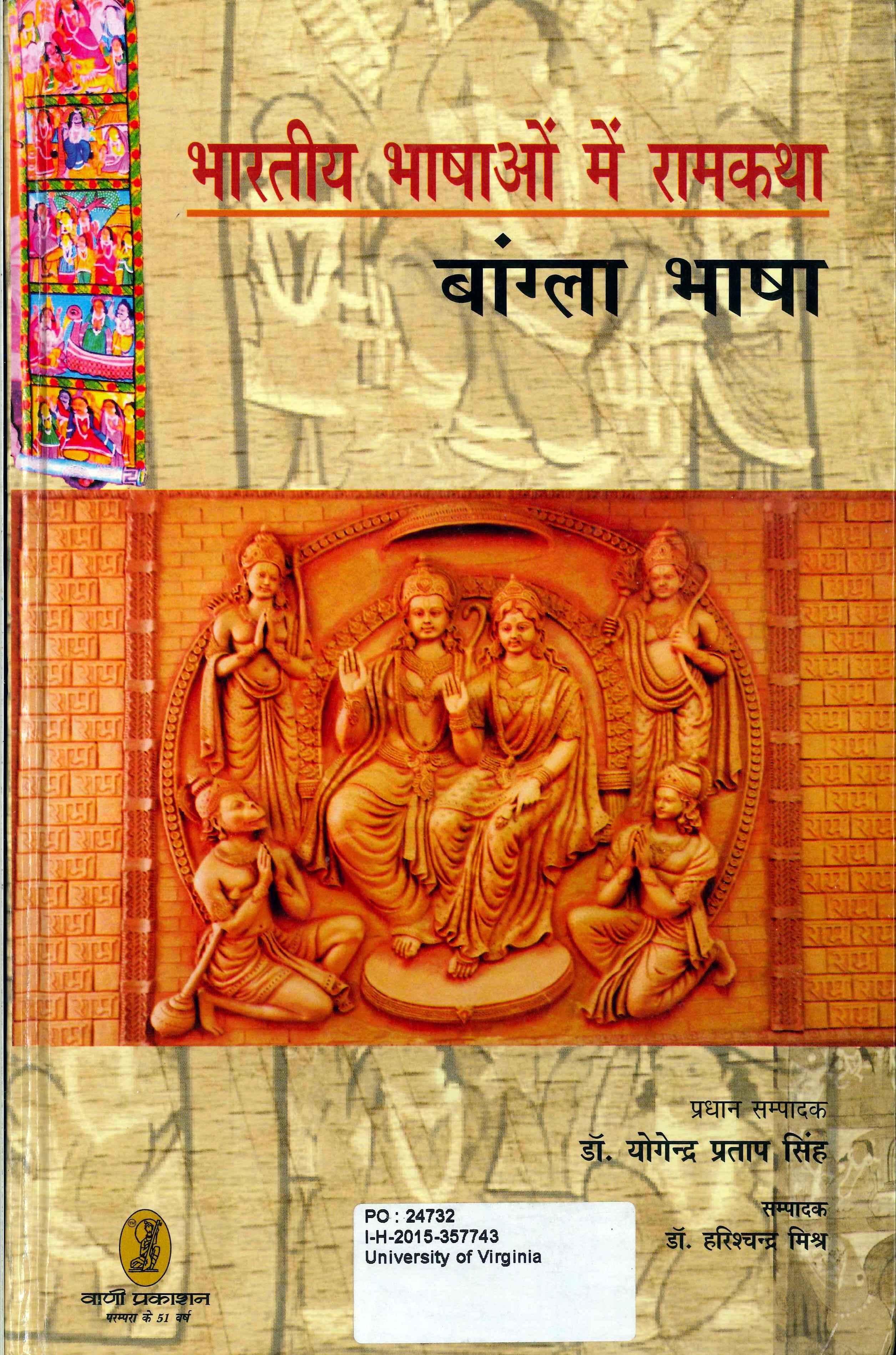 story of Rama