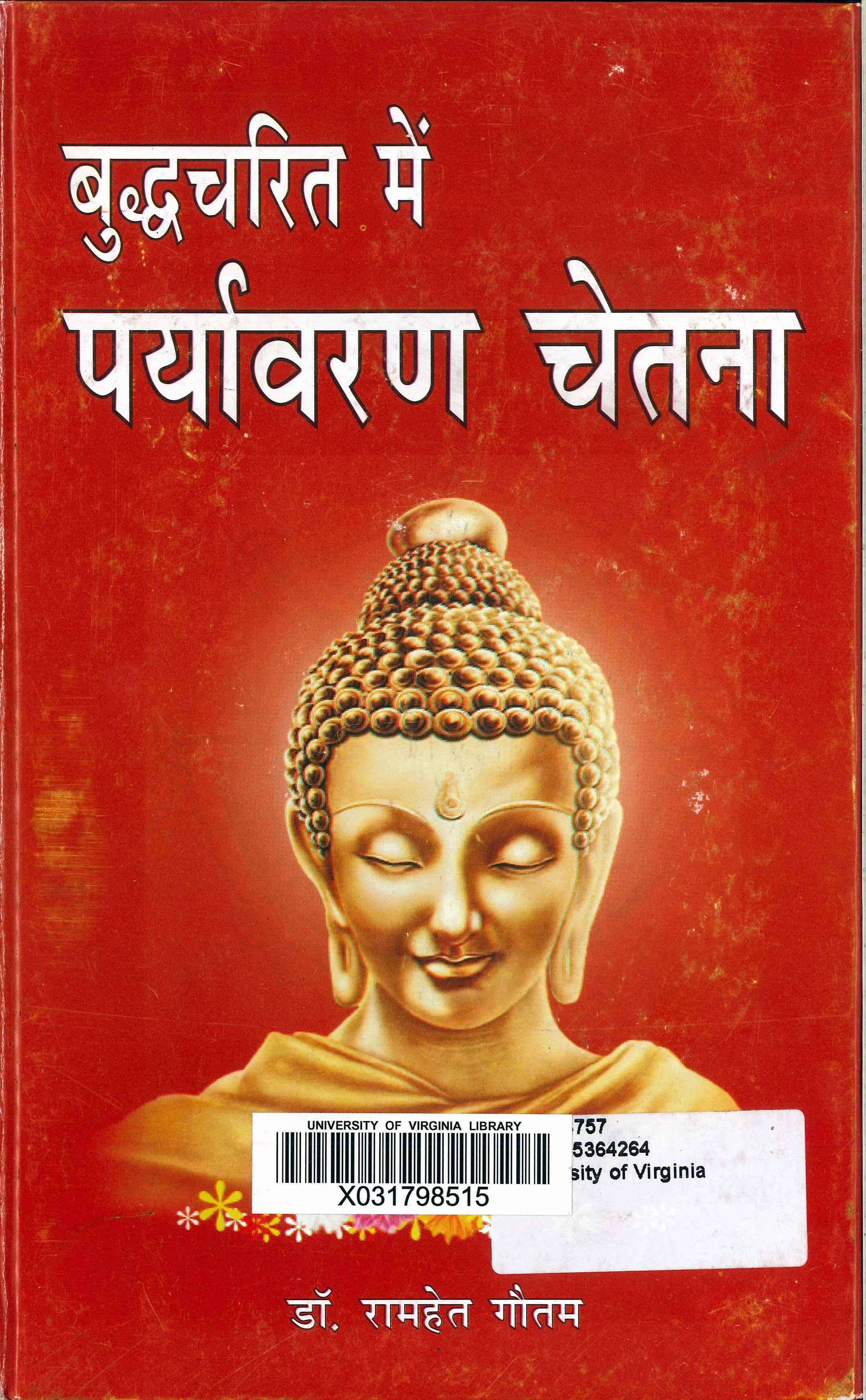 ecological awareness in Buddhacarita